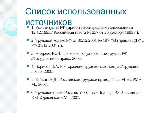 Список использованных источников 1. Конституция РФ (принята всенародным голос...