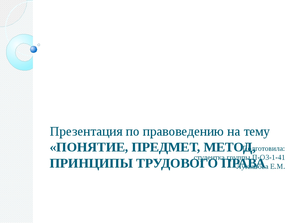 Презентация по правоведению на тему «ПОНЯТИЕ, ПРЕДМЕТ, МЕТОД, ПРИНЦИПЫ ТРУДО...