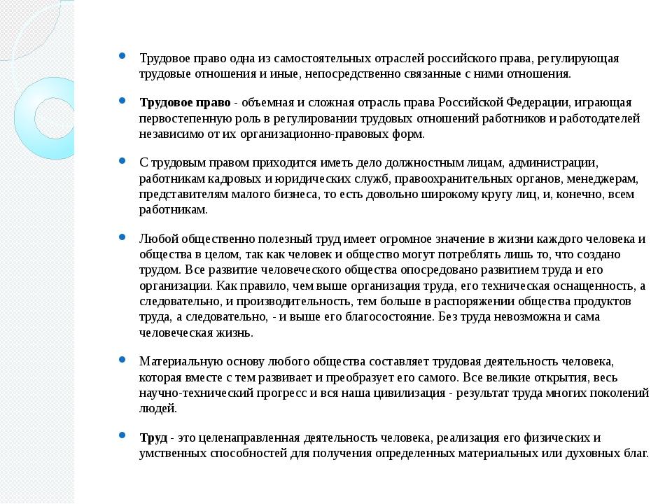 Трудовое право одна из самостоятельных отраслей российского права, регулирую...