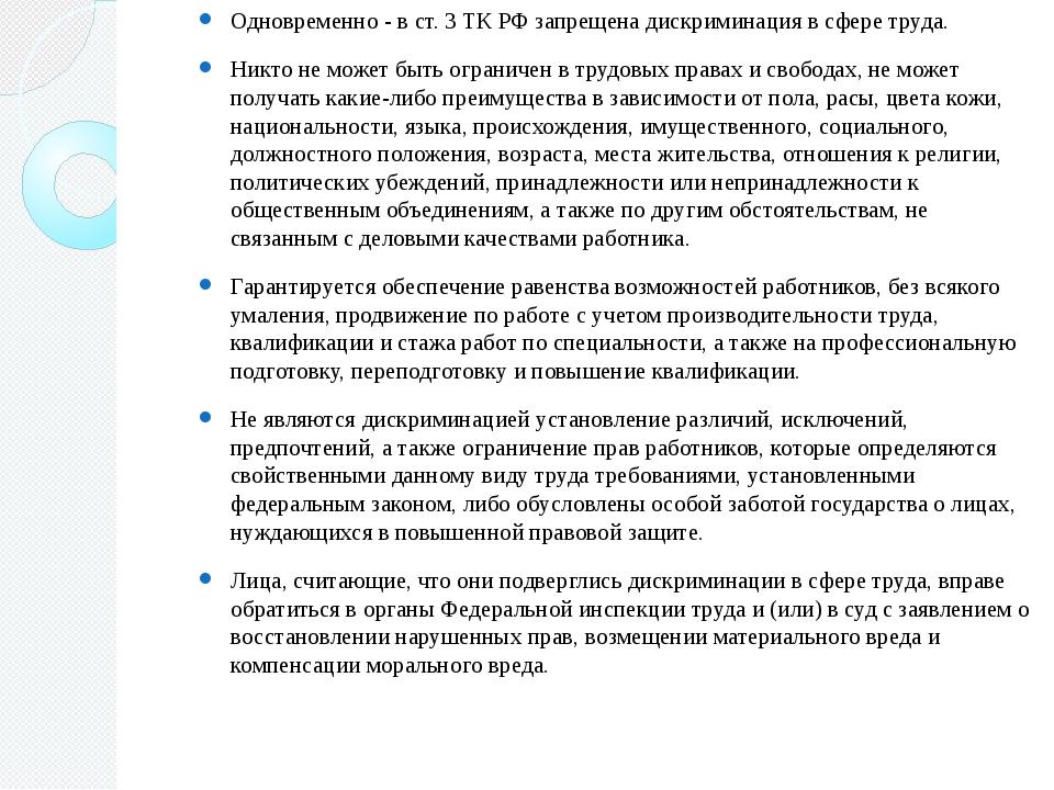 Одновременно - в ст. 3 ТК РФ запрещена дискриминация в сфере труда. Никто не...
