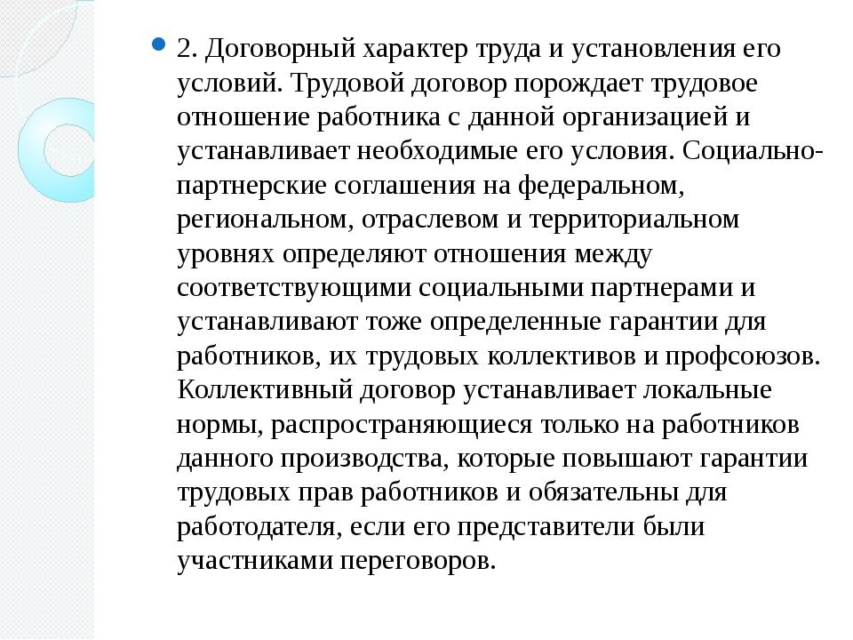 2. Договорный характер труда и установления его условий. Трудовой договор по...