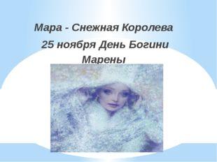 Мара - Снежная Королева 25 ноября День Богини Марены