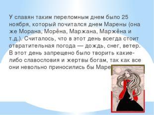 У славян таким переломным днем было 25 ноября, который почитался днем Марены