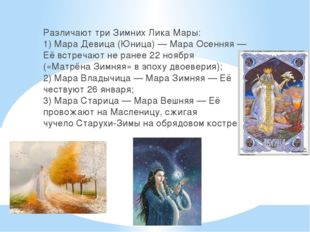 Различают три Зимних Лика Мары: 1) Мара Девица (Юница) — Мара Осенняя — Её в