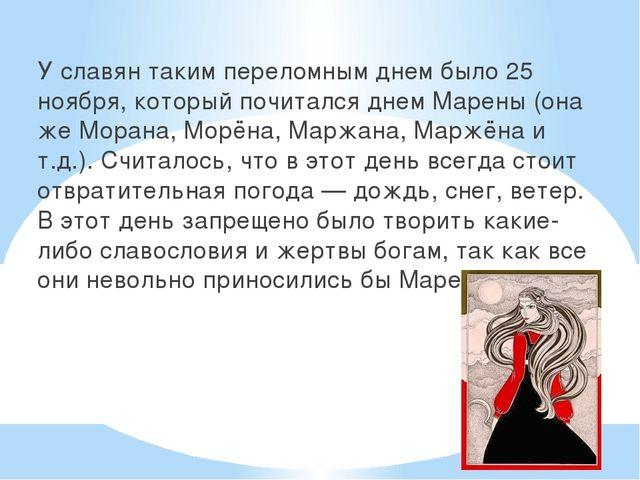 У славян таким переломным днем было 25 ноября, который почитался днем Марены...