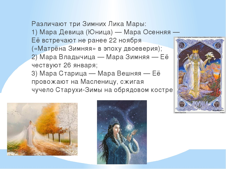 Различают три Зимних Лика Мары: 1) Мара Девица (Юница) — Мара Осенняя — Её в...
