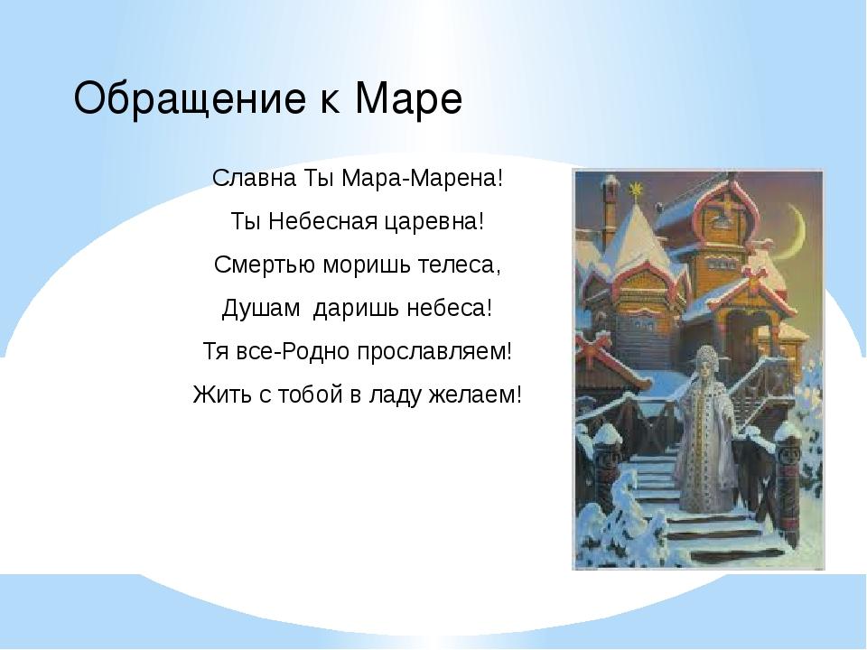 Обращение к Маре Славна Ты Мара-Марена! Ты Небесная царевна! Смертью моришь т...