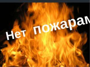 Нет пожарам!
