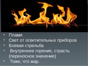 Пламя Свет от осветительных приборов Боевая стрельба Внутреннее горение, стра