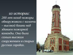 из истории: 200 лет назад пожары обнаруживали с каланчи – высокой башни над