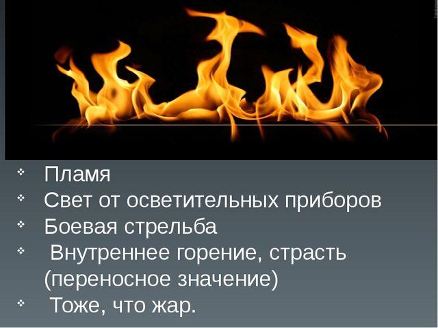 Пламя Свет от осветительных приборов Боевая стрельба Внутреннее горение, стра...