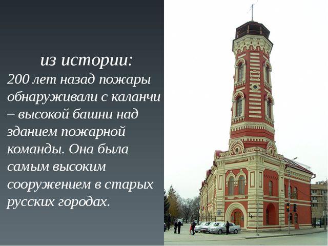 из истории: 200 лет назад пожары обнаруживали с каланчи – высокой башни над...