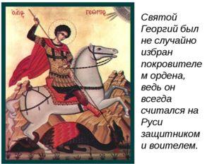Святой Георгий был не случайно избран покровителем ордена, ведь он всегда счи