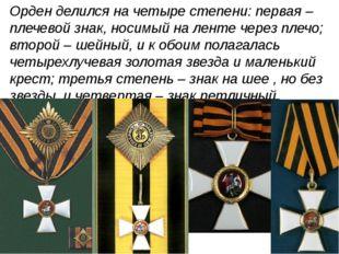 Орден делился на четыре степени: первая – плечевой знак, носимый на ленте чер