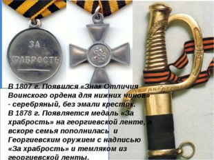 В 1807 г. Появился «Знак Отличия Воинского ордена для нижних чинов» - серебр