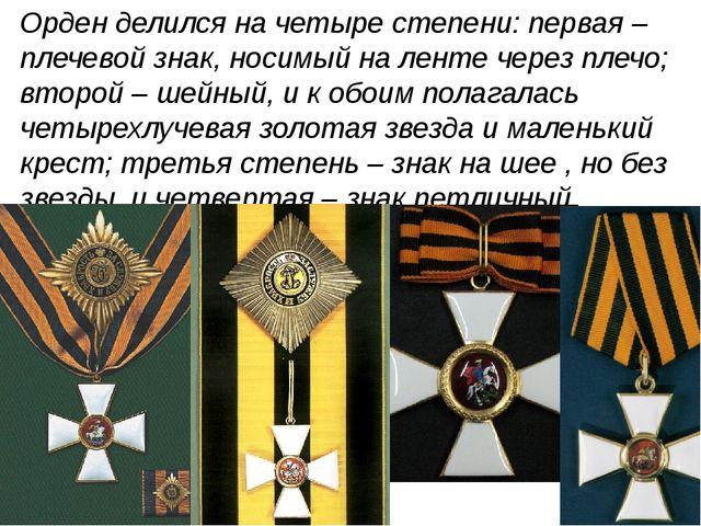 Орден делился на четыре степени: первая – плечевой знак, носимый на ленте чер...