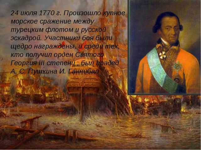 24 июля 1770 г. Произошло купное морское сражение между турецким флотом и ру...