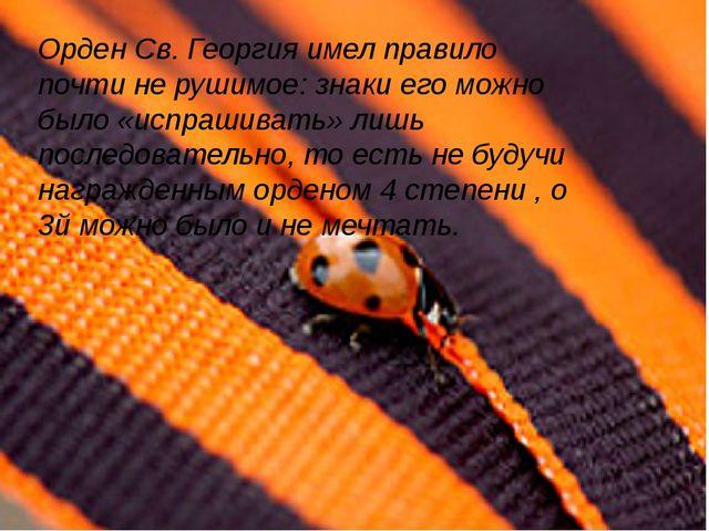 Орден Св. Георгия имел правило почти не рушимое: знаки его можно было «испра...