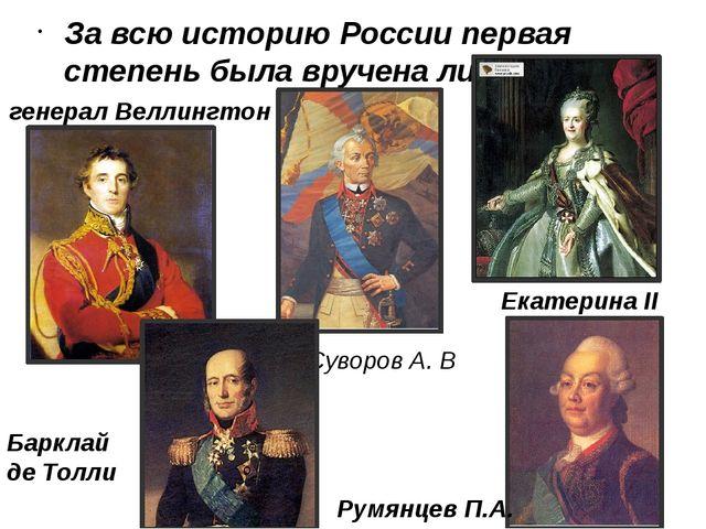 За всю историю России первая степень была вручена лишь 25 раз. Екатерина II Р...