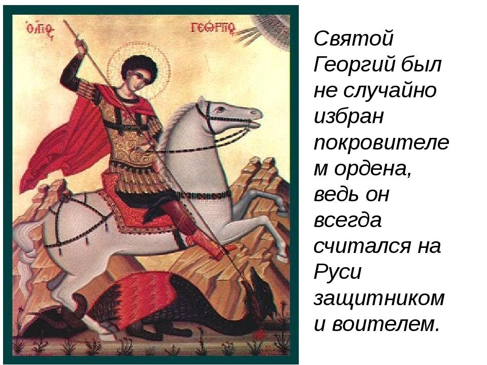 Святой Георгий был не случайно избран покровителем ордена, ведь он всегда счи...