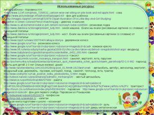 corowina.ucoz.com Использованные ресурсы: Автор шаблона – Коровина И.Н. http: