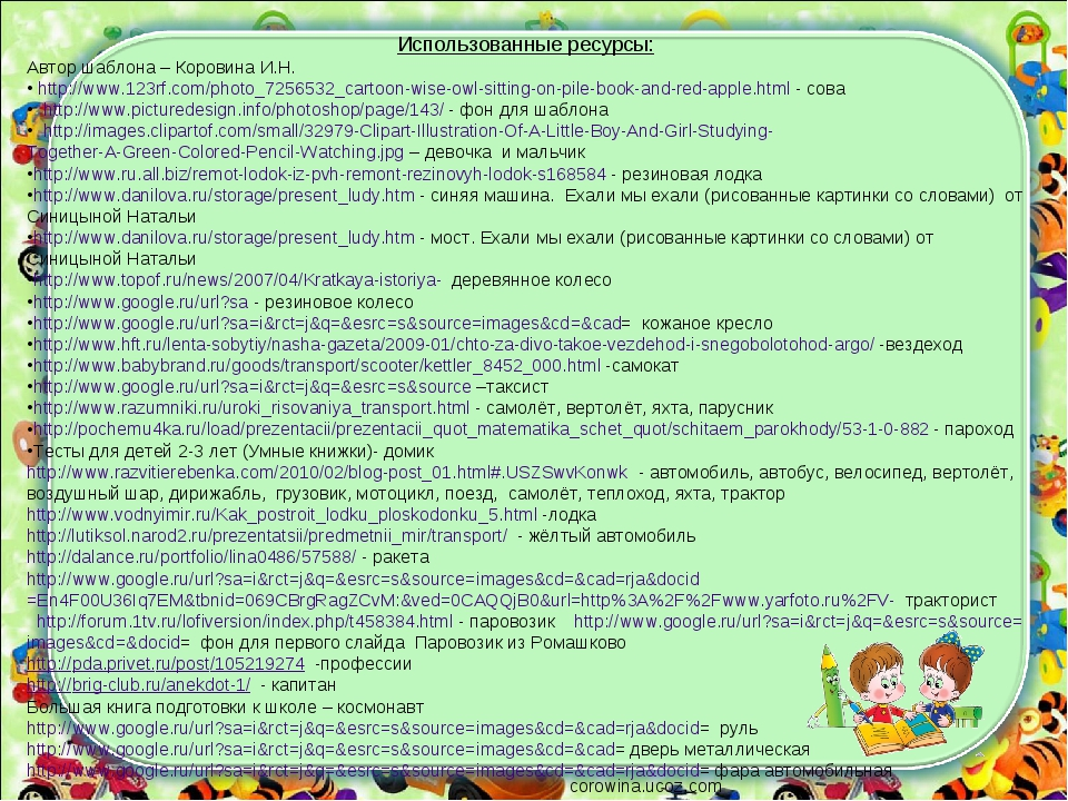 corowina.ucoz.com Использованные ресурсы: Автор шаблона – Коровина И.Н. http:...