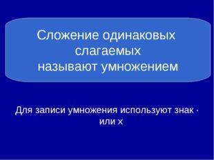 Для записи умножения используют знак ∙ или х Сложение одинаковых слагаемых н