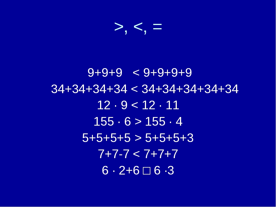 >,  155 ∙ 4 5+5+5+5 > 5+5+5+3 7+7-7 < 7+7+7 6 ∙ 2+6 □ 6 ∙3