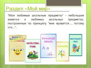 """Раздел «Мой мир» """"Мои любимые школьные предметы"""" - небольшие заметки о любимы"""