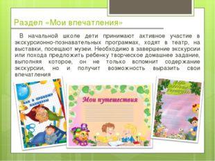 Раздел «Мои впечатления» В начальной школе дети принимают активное участие в