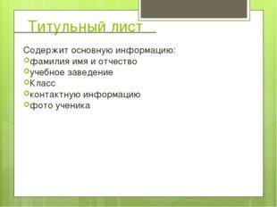 Титульный лист Содержит основную информацию: фамилия имя и отчество учебное з