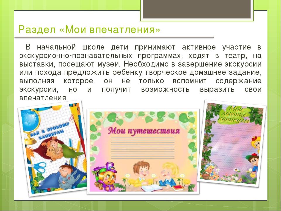 Раздел «Мои впечатления» В начальной школе дети принимают активное участие в...