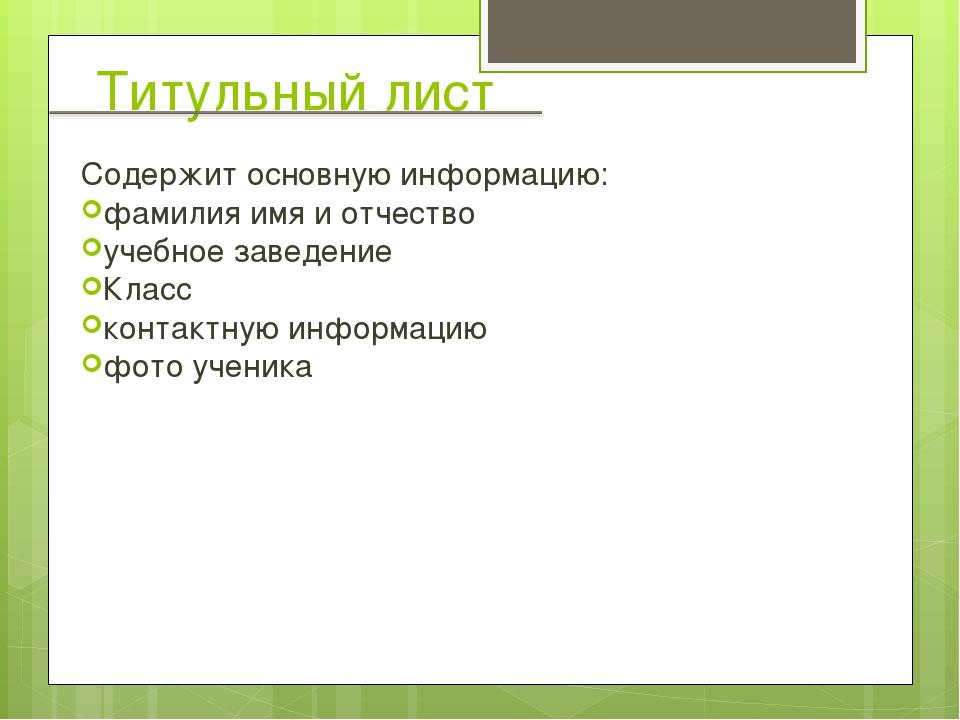 Титульный лист Содержит основную информацию: фамилия имя и отчество учебное з...