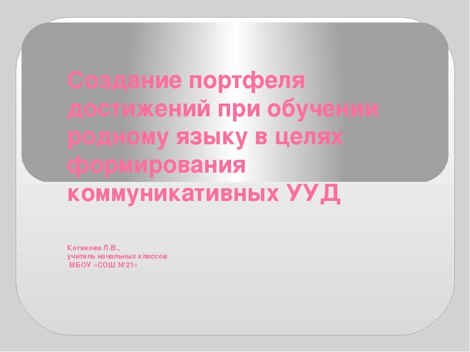 Создание портфеля достижений при обучении родному языку в целях формирования...