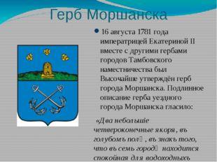 Герб Моршанска 16 августа 1781 года императрицей Екатериной II вместе с други