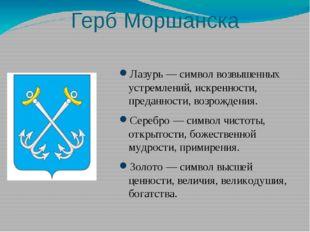 Герб Моршанска Лазурь— символ возвышенных устремлений, искренности, преданно