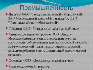 """Промышленность Пищевая ОАО """"Завод пивоваренный «Моршанский», ЗАО Маслодельный"""