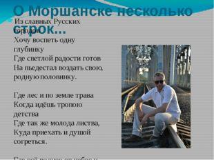О Моршанске несколько строк... Из славных Русских городов Хочу воспеть одну г
