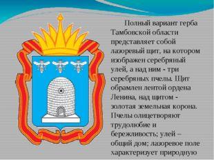 Полный вариант герба Тамбовской области представляет собой лазоревый щит, на