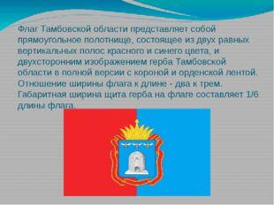 Флаг Тамбовской области представляет собой прямоугольное полотнище, состоящее