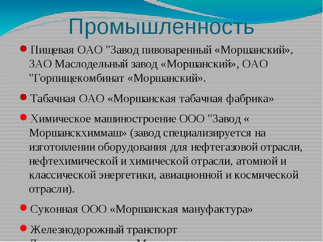 """Промышленность Пищевая ОАО """"Завод пивоваренный «Моршанский», ЗАО Маслодельный..."""