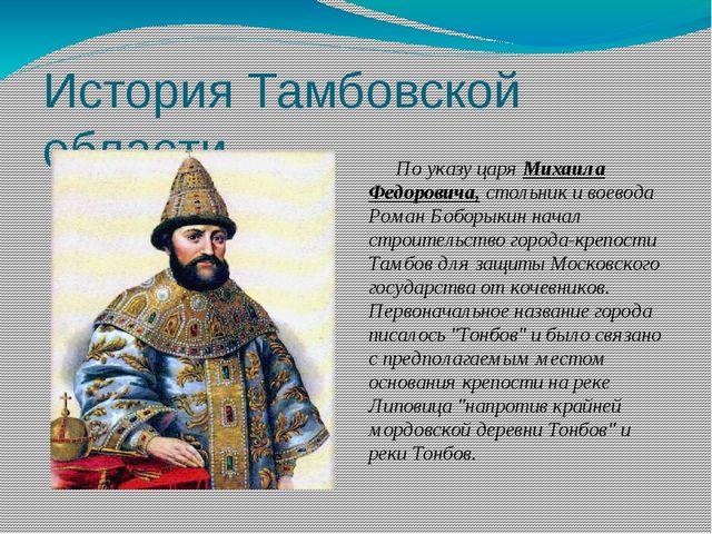 История Тамбовской области По указу царя Михаила Федоровича, стольник и воево...