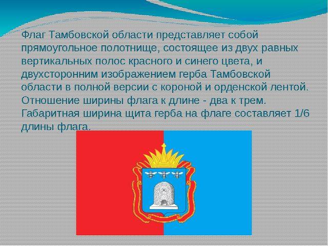 Флаг Тамбовской области представляет собой прямоугольное полотнище, состоящее...