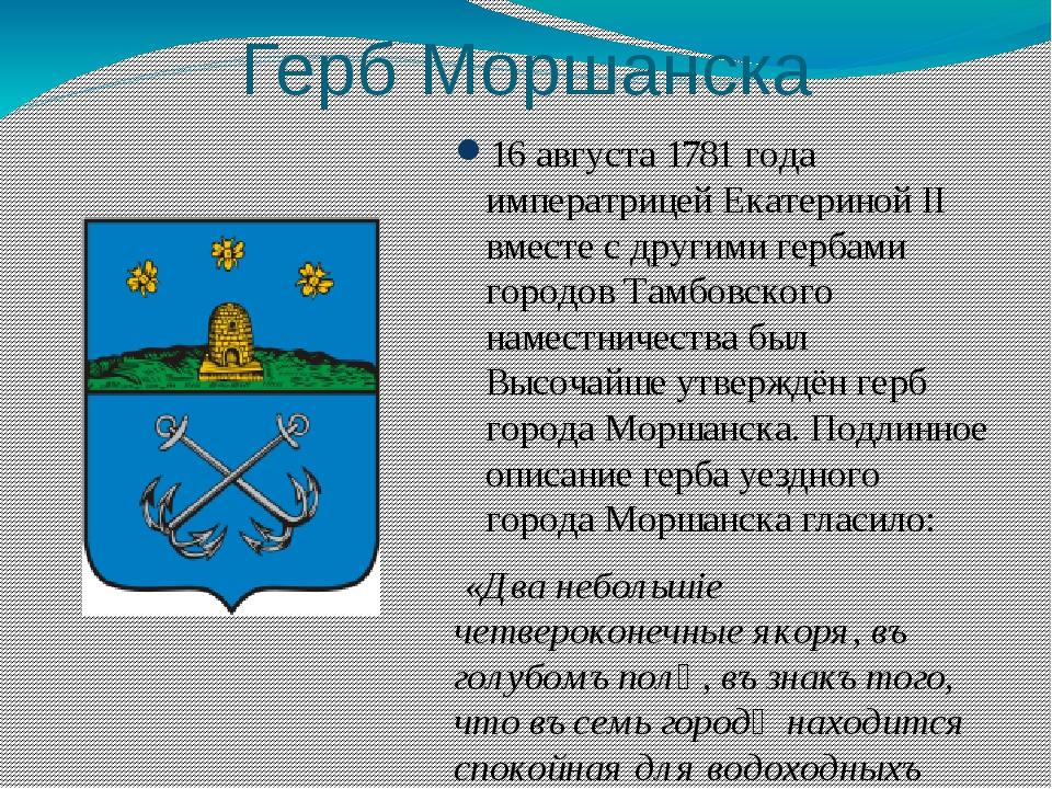 Герб Моршанска 16 августа 1781 года императрицей Екатериной II вместе с други...