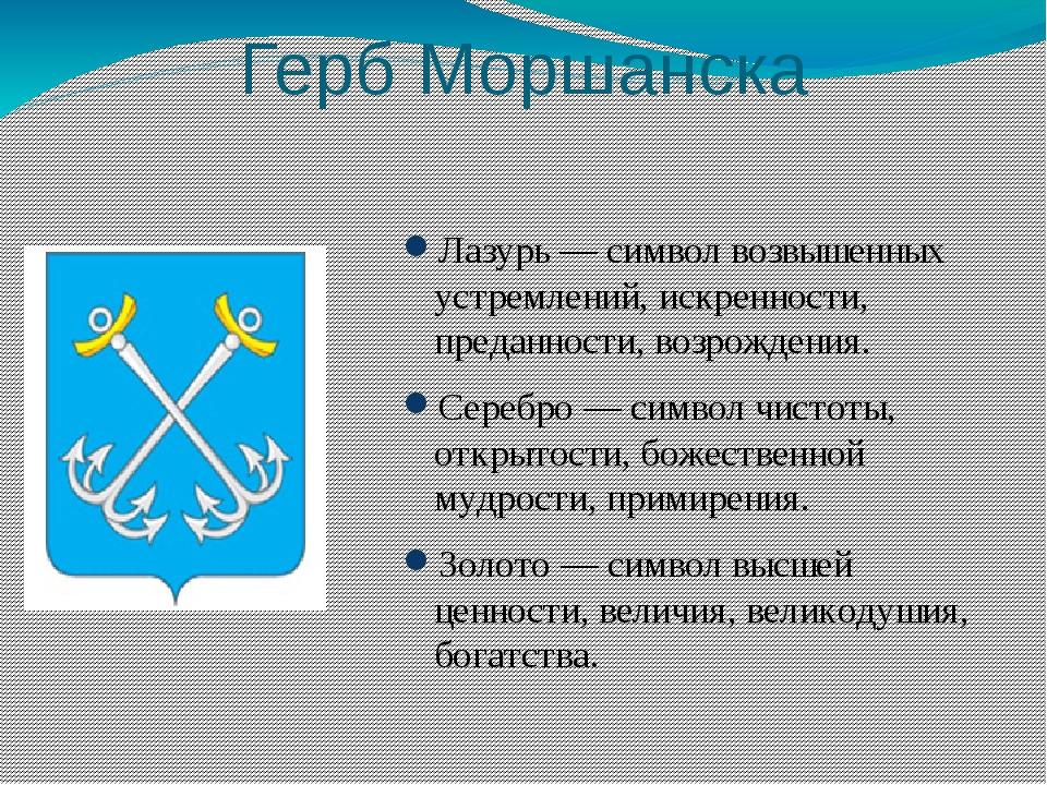 Герб Моршанска Лазурь— символ возвышенных устремлений, искренности, преданно...