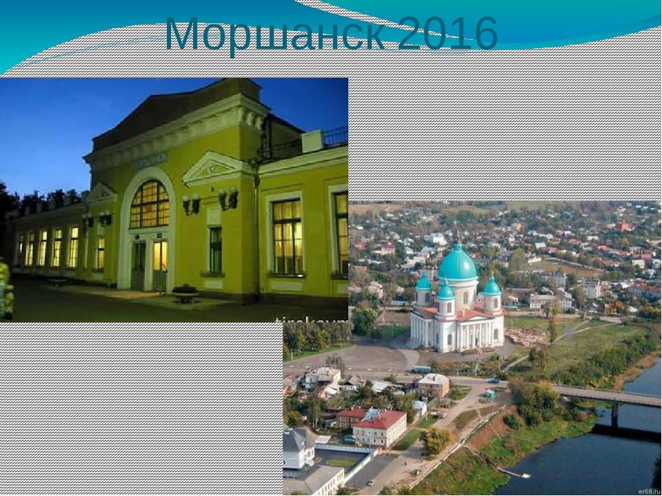 Моршанск 2016