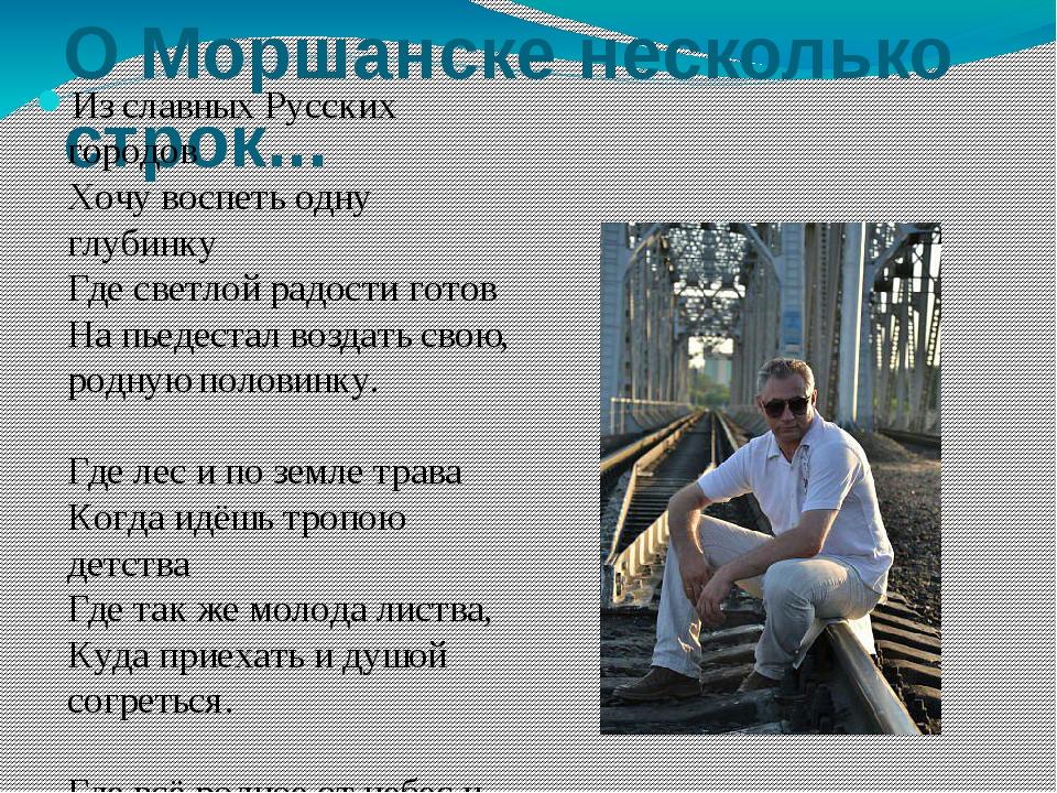 О Моршанске несколько строк... Из славных Русских городов Хочу воспеть одну г...