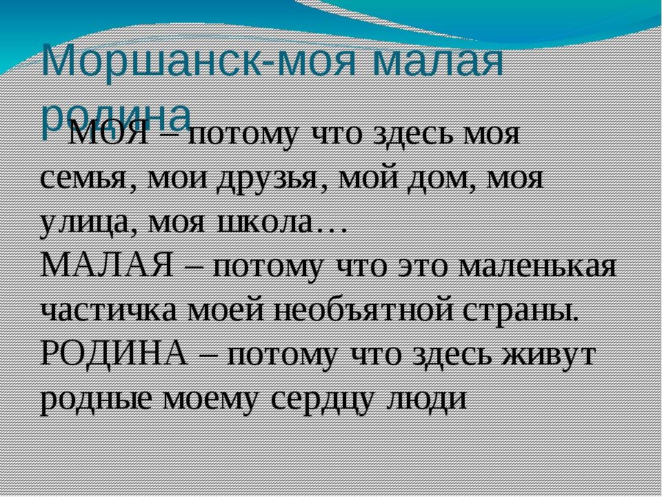 Моршанск-моя малая родина МОЯ – потому что здесь моя семья, мои друзья, мой д...
