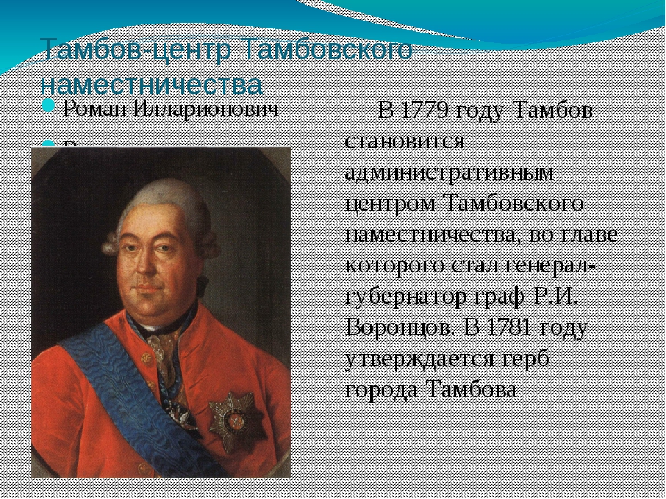 Тамбов-центр Тамбовского наместничества Роман Илларионович Воронцов В 1779 го...