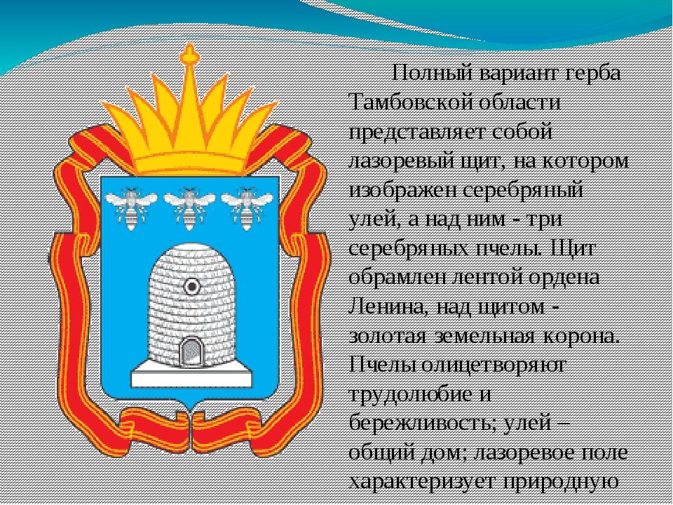 Полный вариант герба Тамбовской области представляет собой лазоревый щит, на...